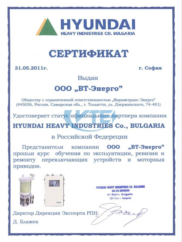 Сертификат Hyundai Heavy Industries Co., Bulgaria
